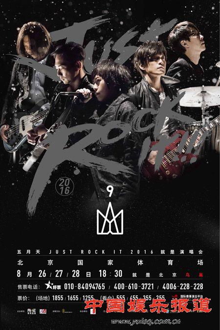 五月天-Just-Rock-It-2016-就是演唱会-北京站