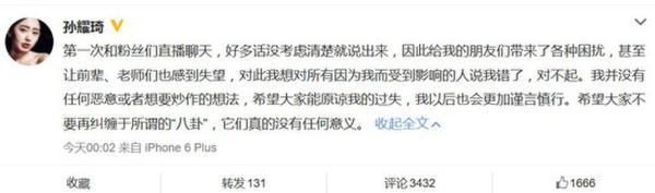 爆料陈晓赵丽颖有旧情遭骂 孙耀琦道歉:我错了